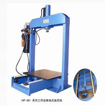 HPM1 Table movable hydraulic press